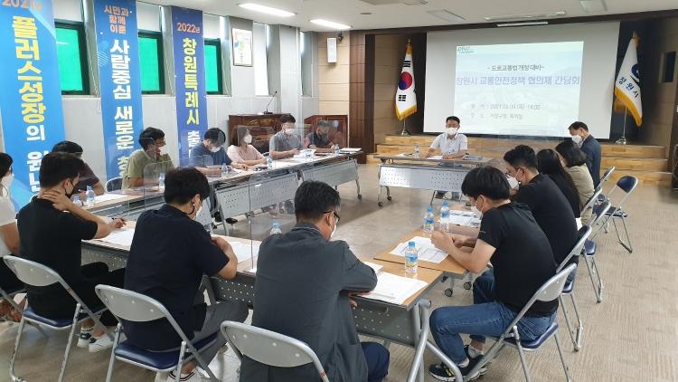 창원시, 10월 도로교통법 개정 대비 관계기관 간담회 개최