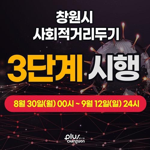 잠시멈춤 창원 사회적 거리두기  4단계 격상 8.6.(금)0시~8.16.(월)24시